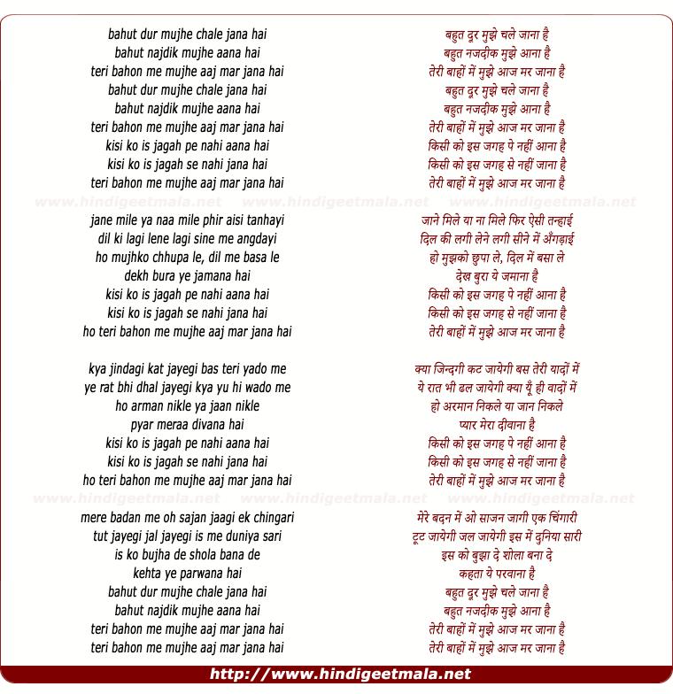lyrics of song Bahot Dur Mujhe Chale Jana Hai