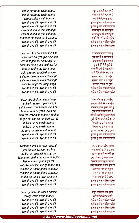 lyrics of song Bahut Jataate Ho Chaah Humse