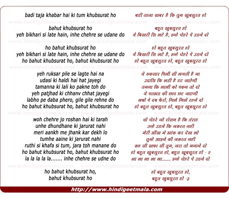 lyrics of song Bahut Khubsurat Ho, Ye Bikhari Si Late Hai