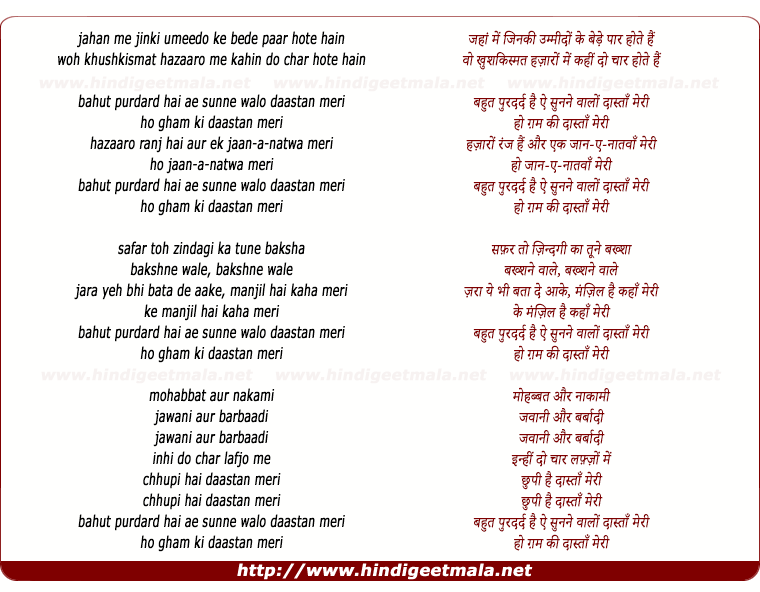 lyrics of song Bahut Puratarz Hai Ai Sunnewalon