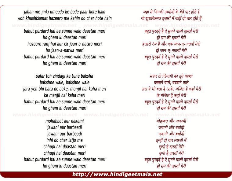 lyrics of song Bahut Purdard Hai