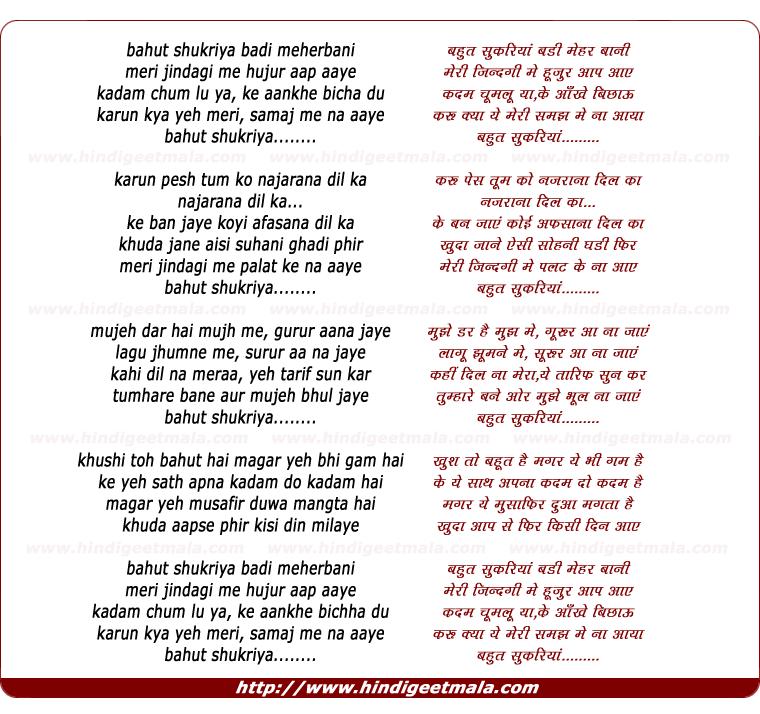 lyrics of song Bahut Shukriya Badi Meherbani