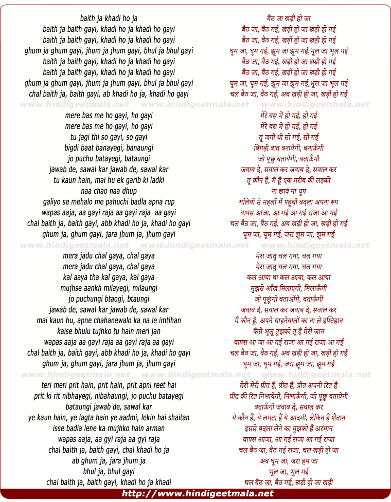 lyrics of song Baith Ja Khadi Ho Ja