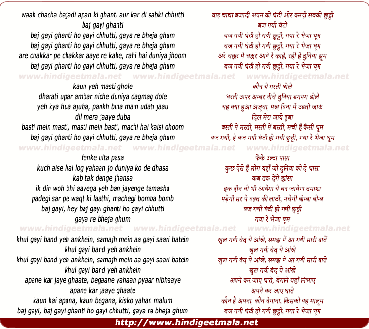 lyrics of song Baj Gayi Ghanti Ho Gayi Chhutti, Gaya Re Bheja Ghum