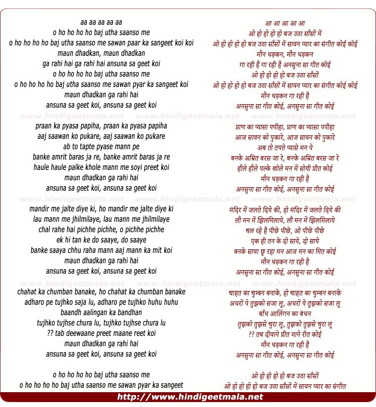 lyrics of song Baj Utha Saanson Mein Saawan Pyaar Ka