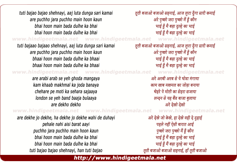 lyrics of song Bajaao Bajaao Shehnaayi