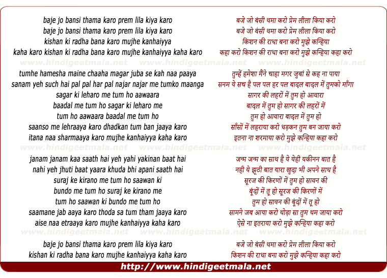 lyrics of song Baje Jo Bansee Thama Karo