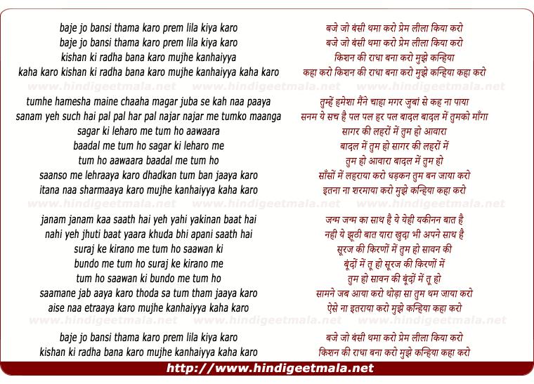 lyrics of song Baje Jo Bansi Thama Karo