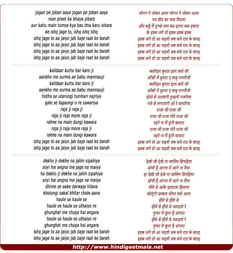 lyrics of song Baje Raat Ke Baarah