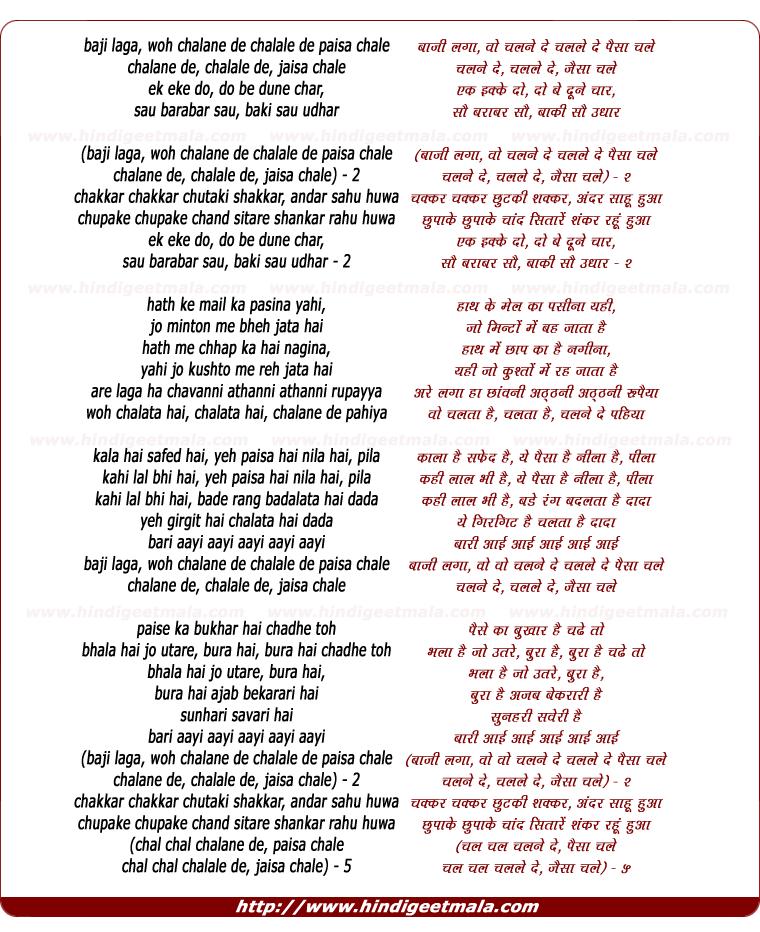 lyrics of song Bajee Laga, Woh Chalane De Chalale De Paisa Chale