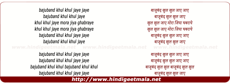 lyrics of song Bajuband Khul Khul Jaye Jaye