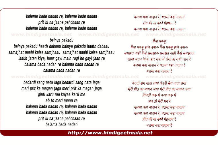 lyrics of song Balam Bada Nadaan