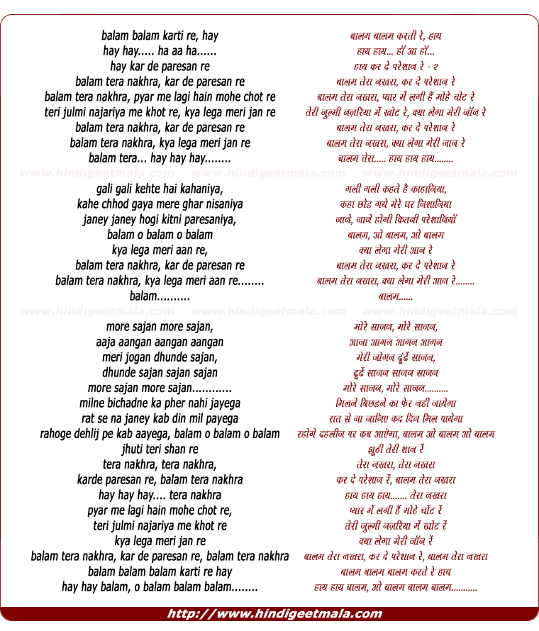 lyrics of song Balam Teraa Nakhra