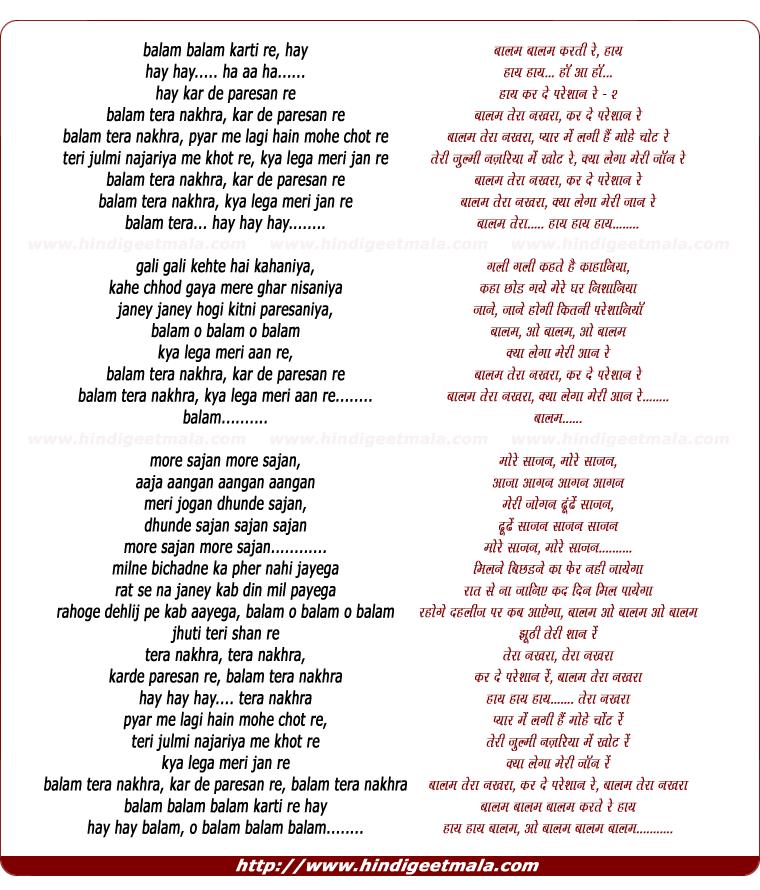 lyrics of song Balam Teraa Nakhra