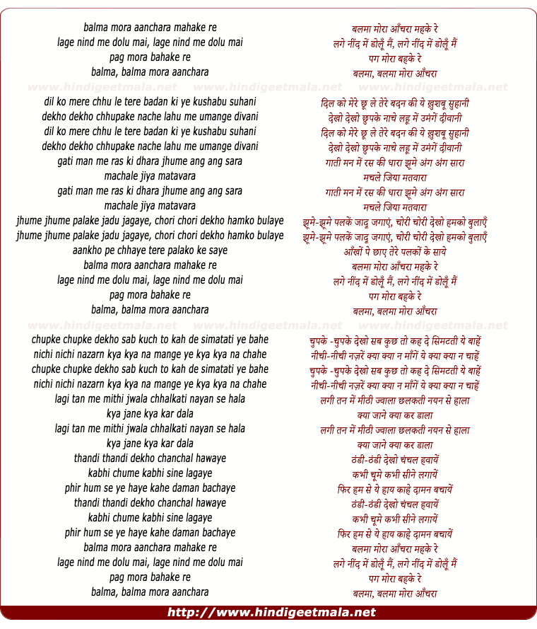 lyrics of song Balma Mora Aanchara Mahke Re