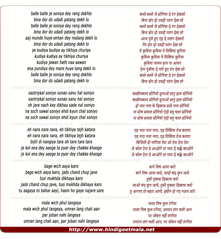 lyrics of song Balle Balle Je Soniya De Rang Dekhlo