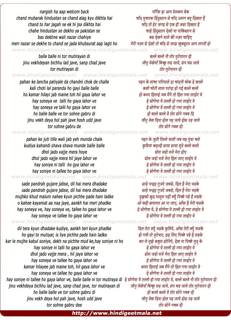 lyrics of song Balle Balle Ni Tor Mutirayan Dee
