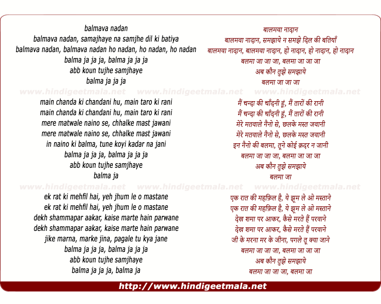 lyrics of song Balma Ja Ja Ja, Abb Koun Tujhe Samjhaye