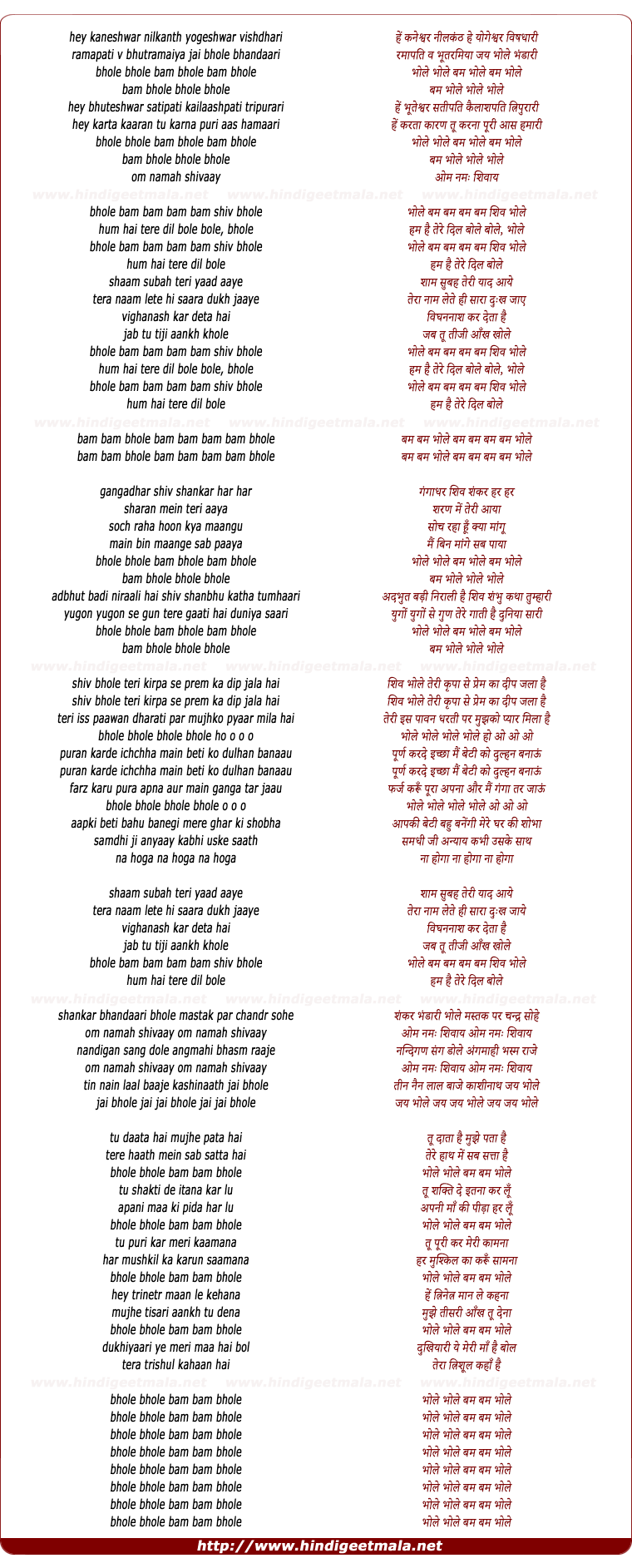 lyrics of song Bam Bam Bhole