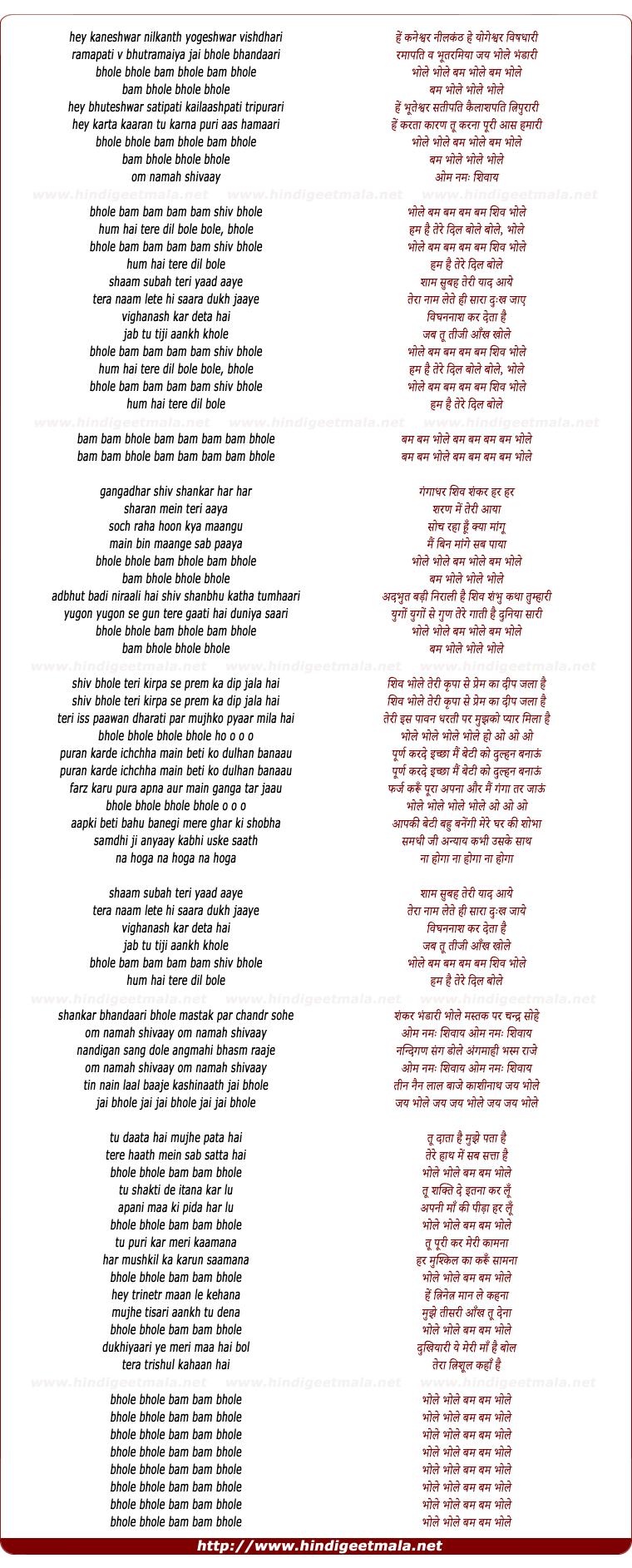 lyrics of song Bam Bam Bhole