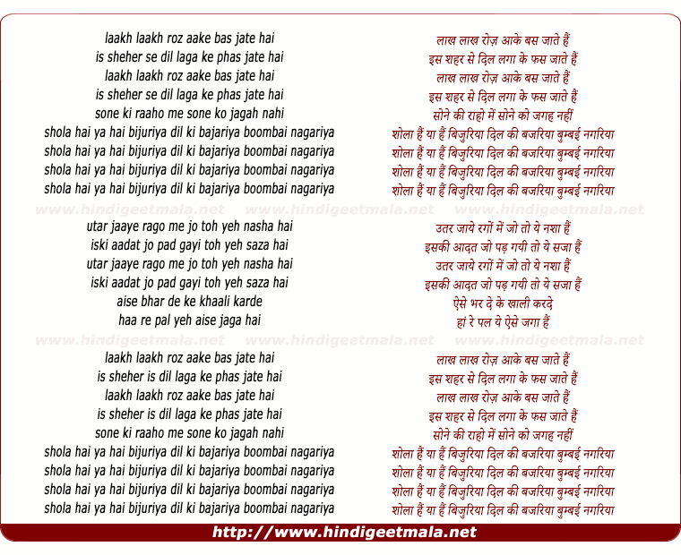 lyrics of song Bambai Nagariya