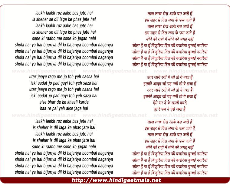 lyrics of song Bombai Nagariya