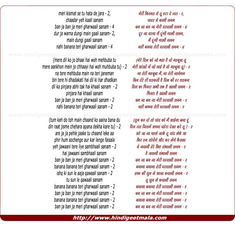 lyrics of song Ban Ja Ban Ja Meri Gharwaali Sanam