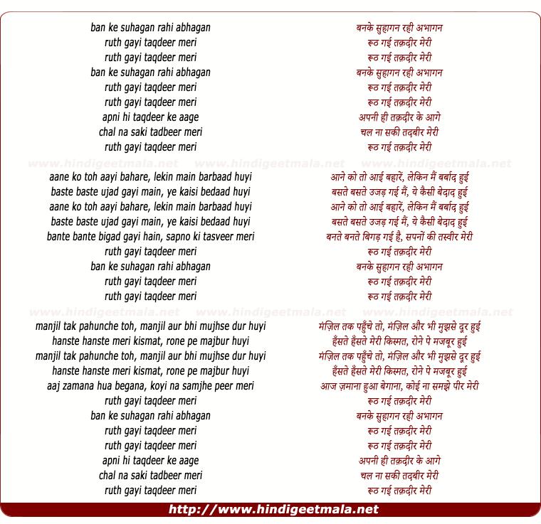 lyrics of song Ban Ke Suhagan Rahi Abhagan
