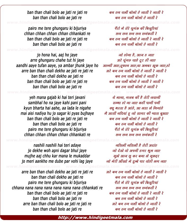 lyrics of song Ban Than Chalee Bolo