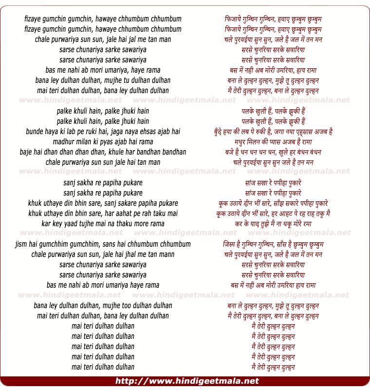 lyrics of song Bana Ley Dulhan Dulhan