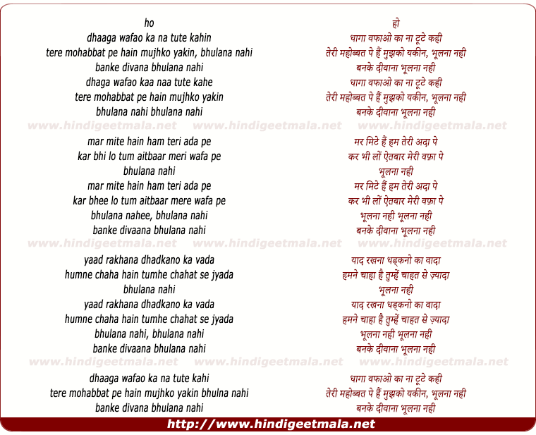 lyrics of song Banake Divaana Bhulana Nahee