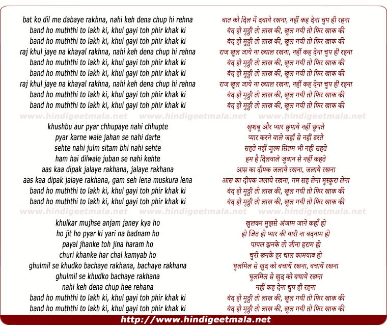 lyrics of song Band Ho Muthhi To Lakh Ki