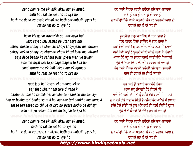 lyrics of song Band Kamare Mein Ek Ladaki Akeli
