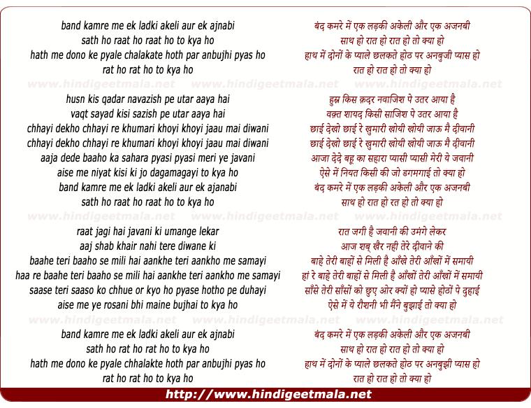 lyrics of song Band Kamare Mein Ek Ladaki Akeli