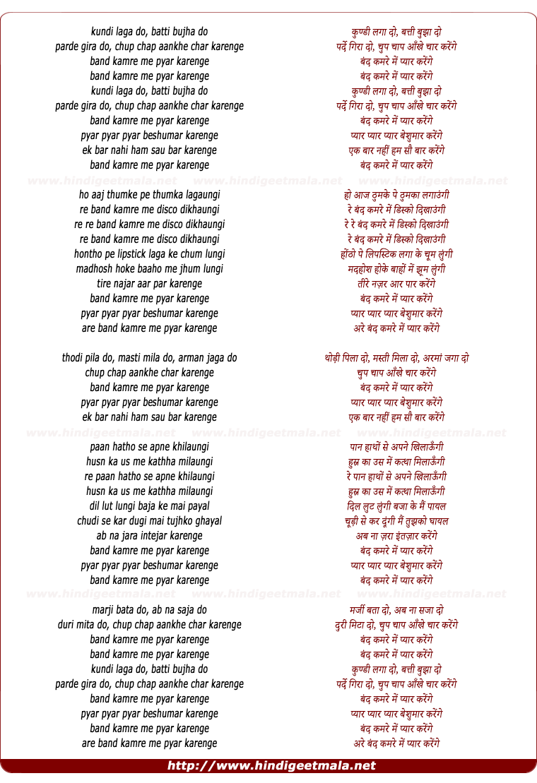 lyrics of song Band Kamre Me Pyar Karenge