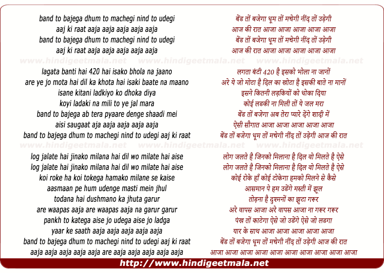 lyrics of song Band To Bajega Dhum To Machegi
