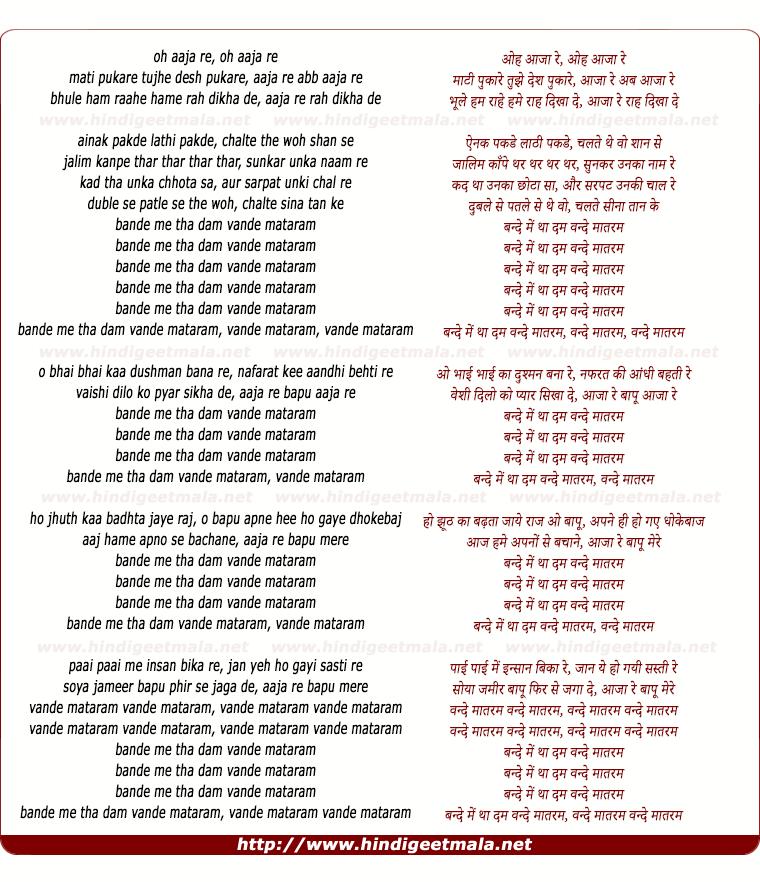 lyrics of song Bande Me Tha Dam Vande Mataram