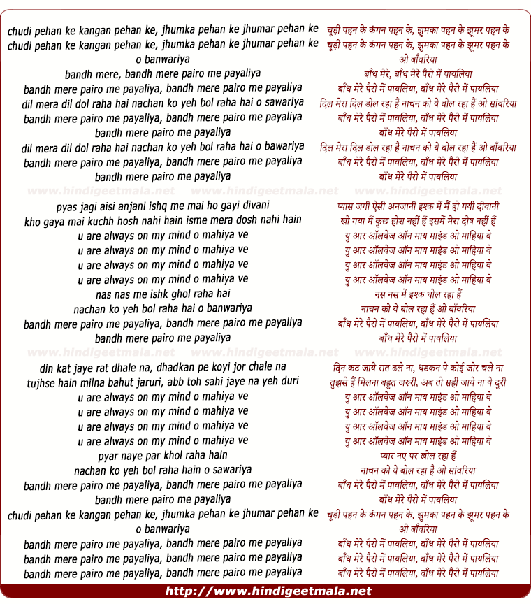 lyrics of song Bandh Mere Pairo Me Payaliya