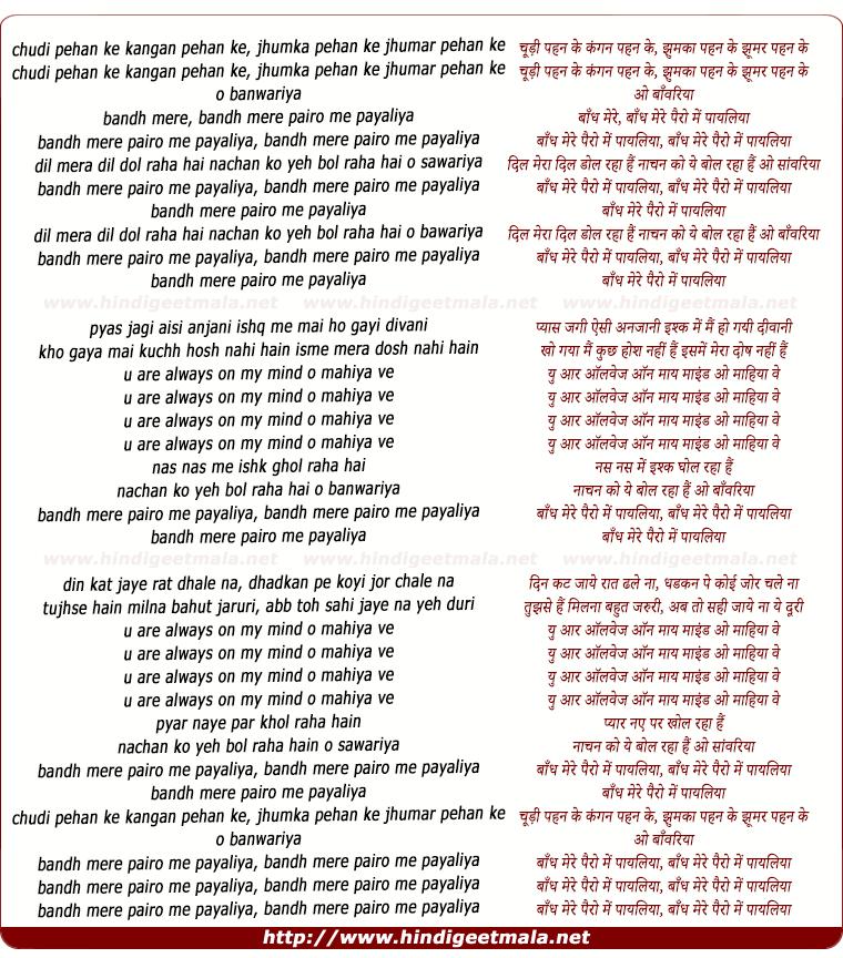 lyrics of song Bandh Mere Pairo Me Payaliya
