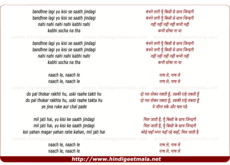 lyrics of song Bandhane Lagee Yu Kisee Ke Saath Jindagee