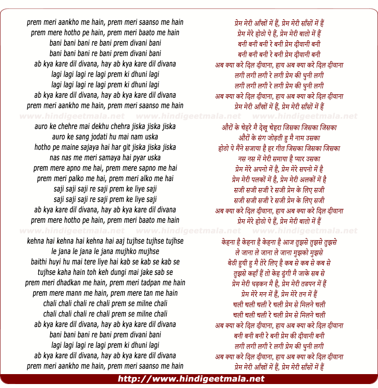 lyrics of song Bani Bani Bani Re Bani