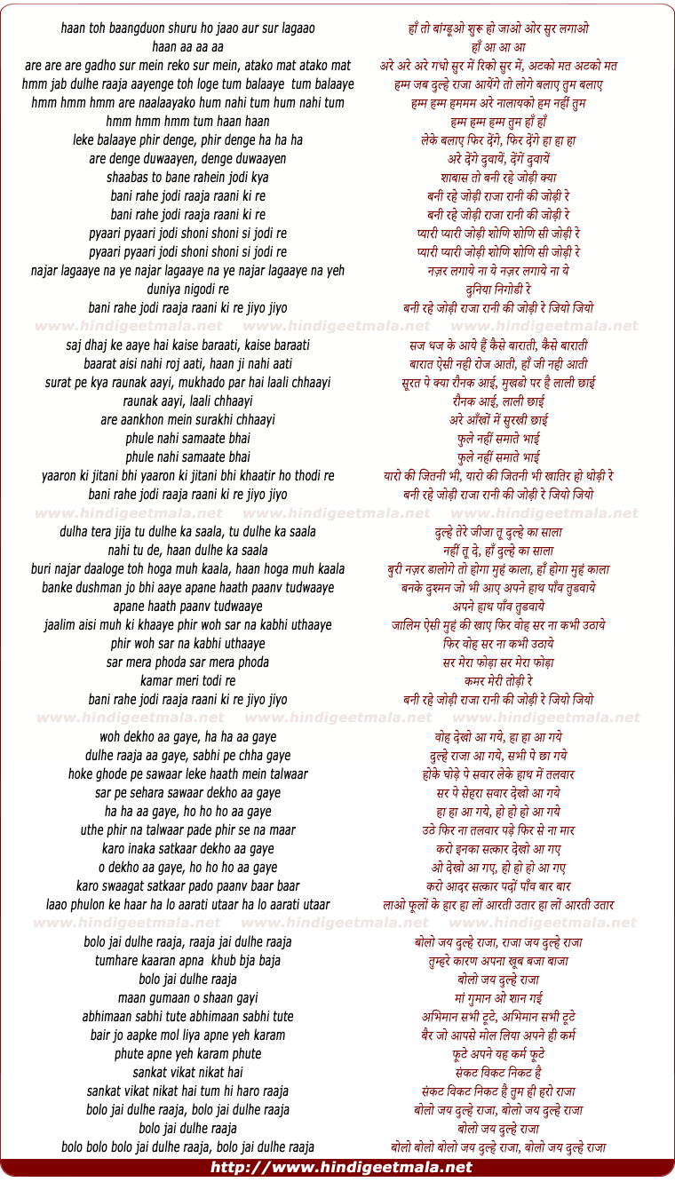 lyrics of song Bani Rahe Jodi Raja Rani Ki Jodi Re