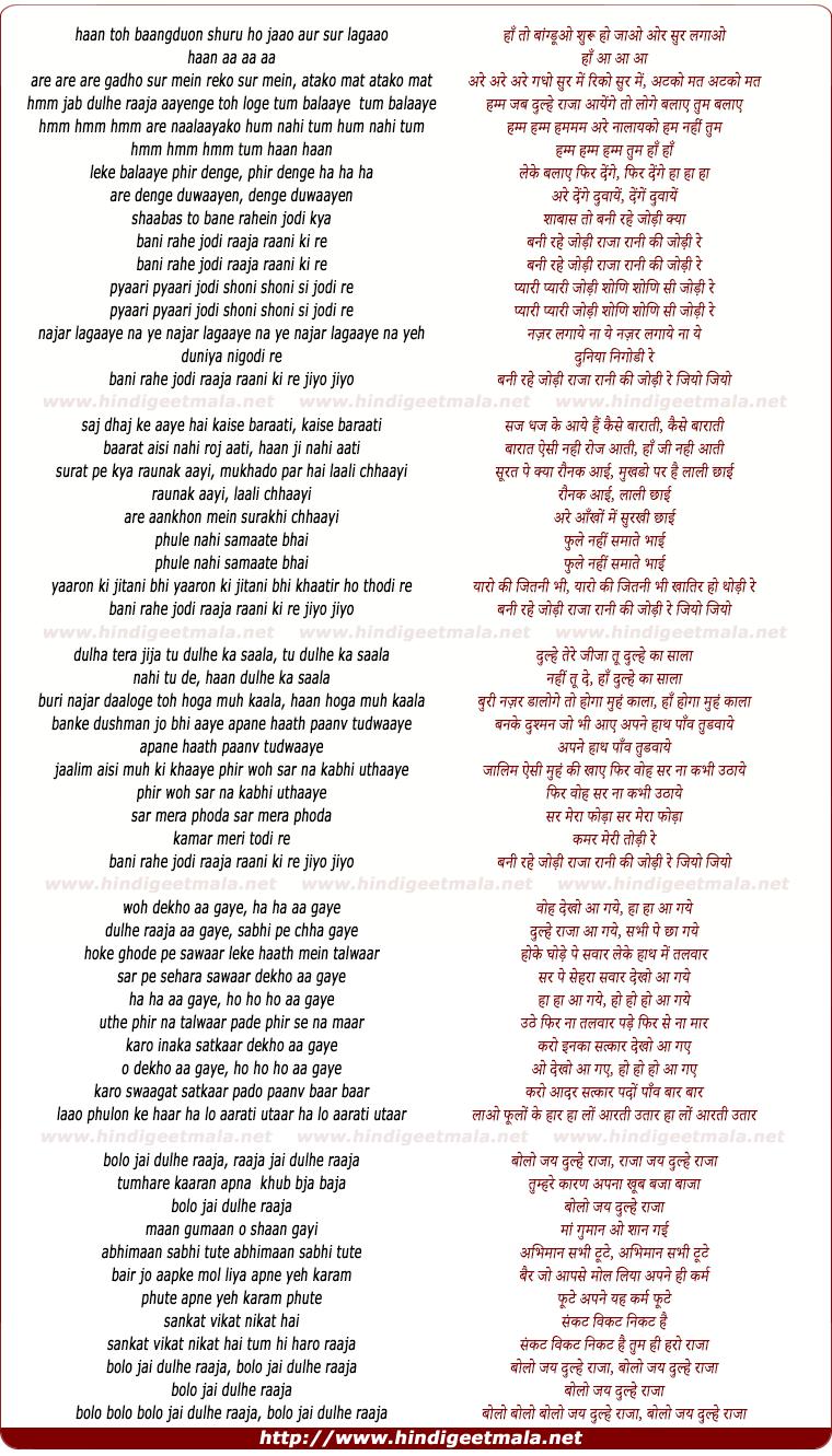 lyrics of song Bani Rahe Jodi Raja Rani Ki Jodi Re
