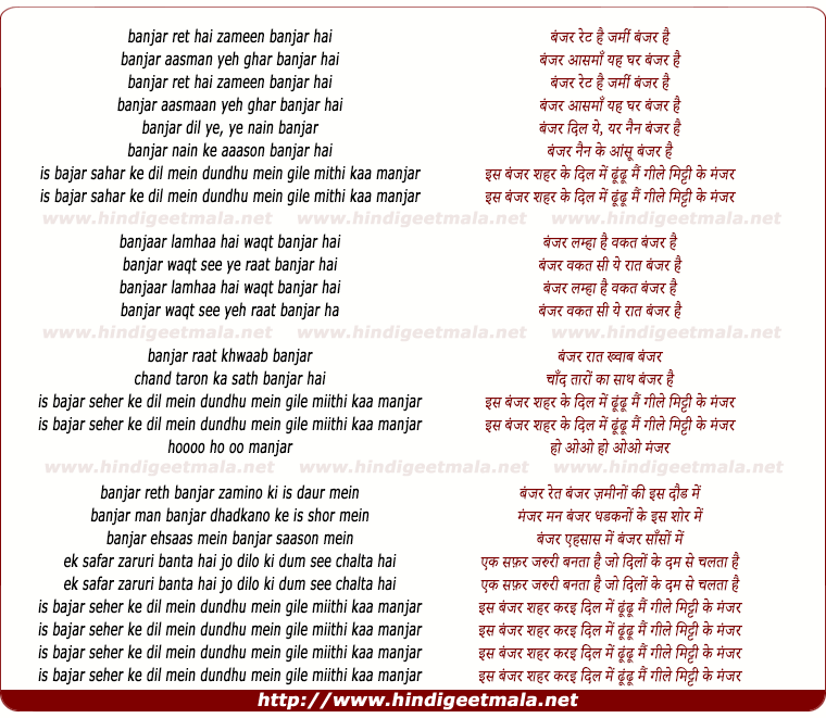 lyrics of song Banjar