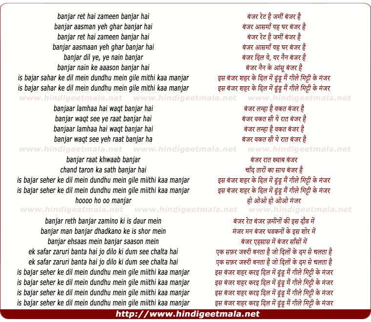 lyrics of song Banjar Ret Hai Zameen Banjar Hai