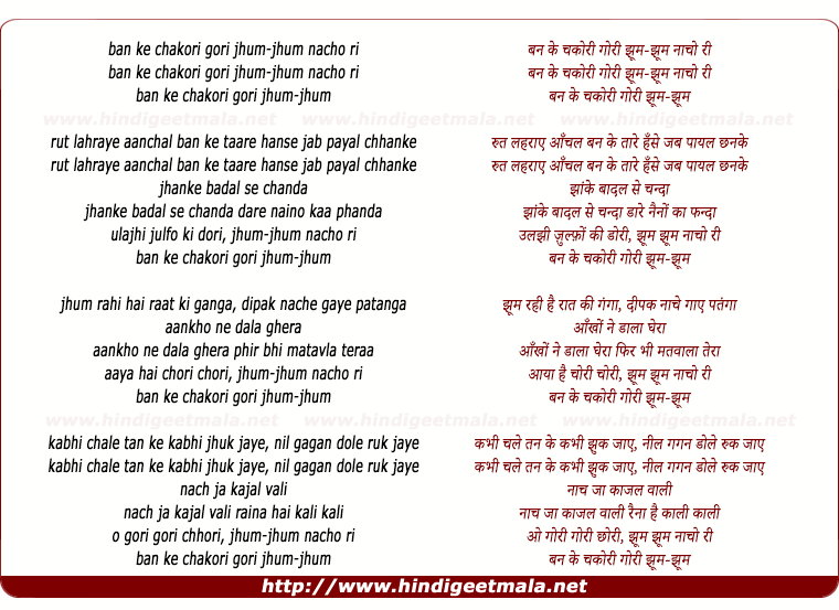 lyrics of song Banke Chakoree Goree Jhum Jhum Nacho Ree
