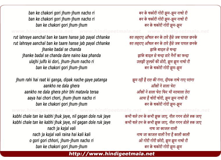 lyrics of song Banke Chakoree Goree Jhum Jhum Nacho Ree
