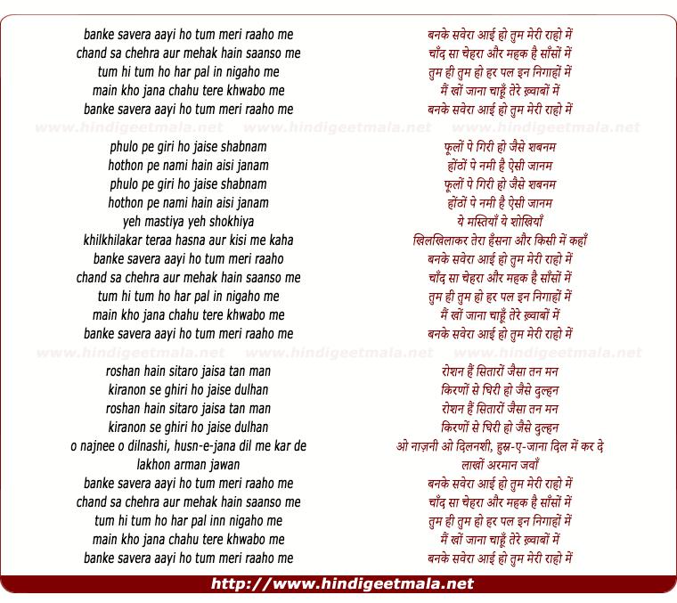 lyrics of song Banke Savera Aai Ho
