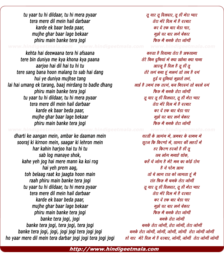 lyrics of song Banke Tera Jogi