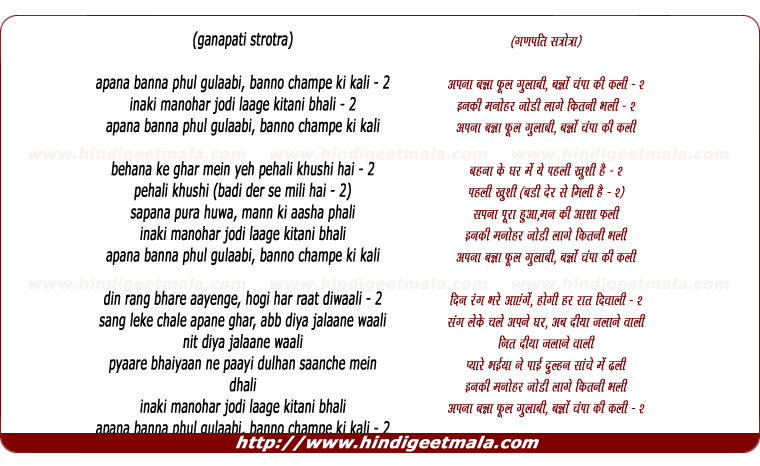 lyrics of song Banna Banni